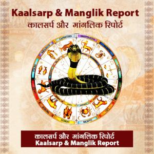 Kaalsarp & Manglik Report | Shree Harsiddhi