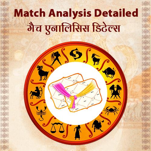 Match Analysis Detailed | shree harsiddhi
