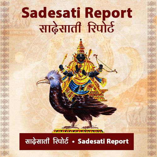 Sadesati Report - shree harsiddhi
